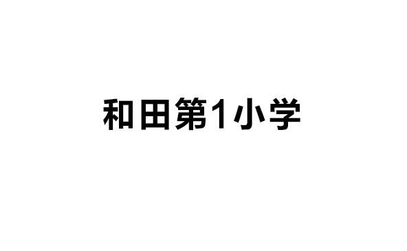 和田第1小学