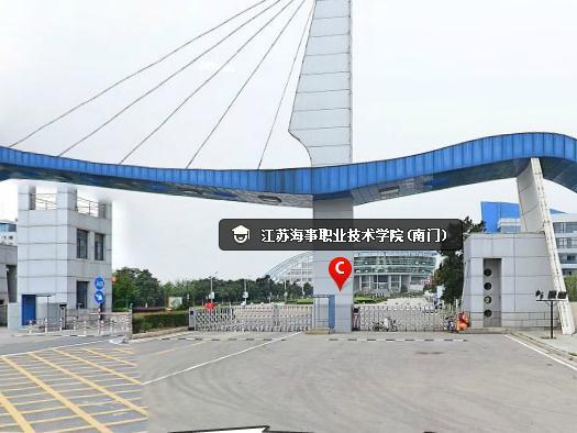 江苏海事职业学校
