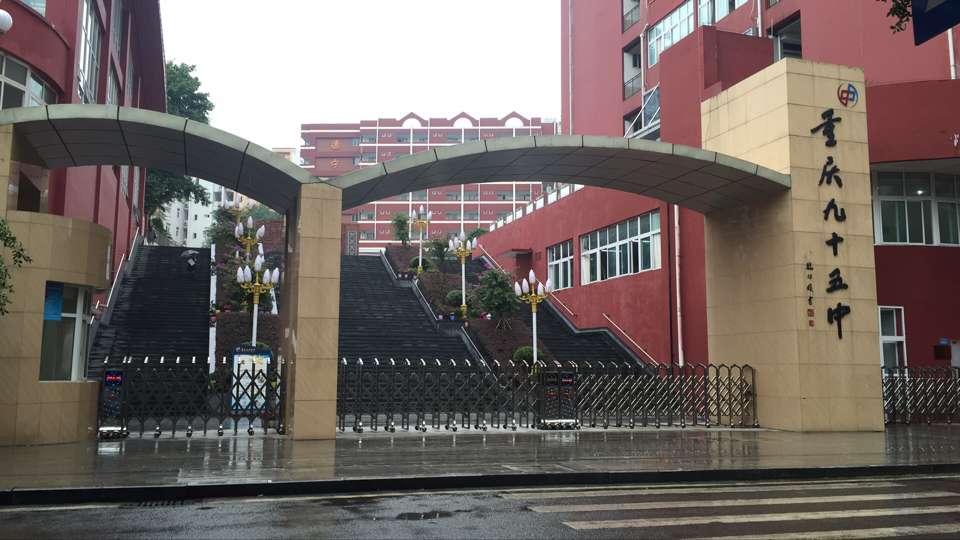 重庆市第九十五中学