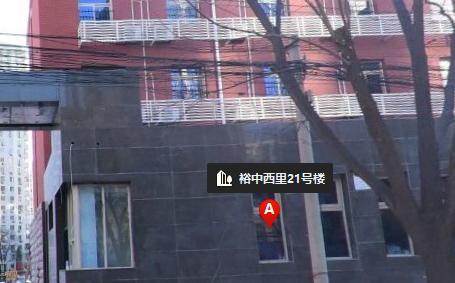 北京市裕中中学
