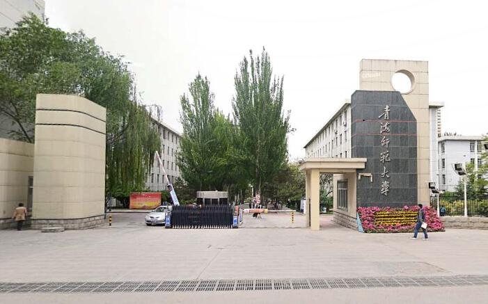 青海师范大学北校区