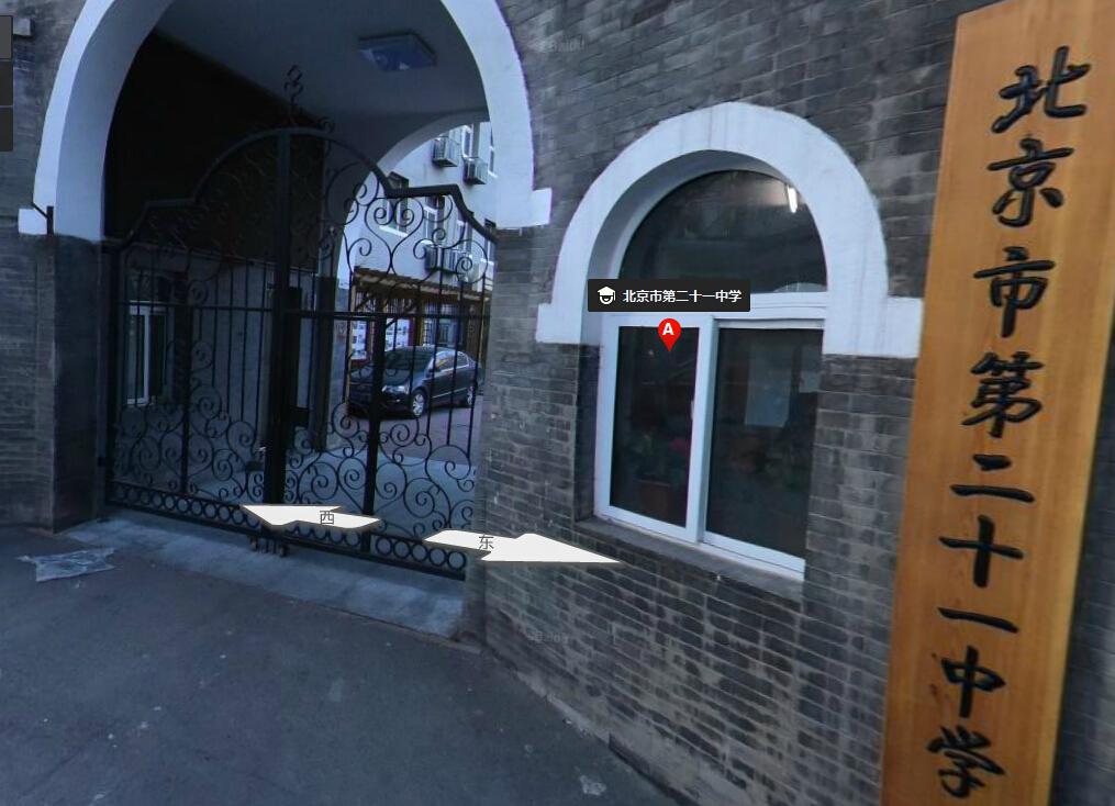 北京市第21中学