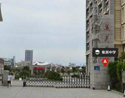 厦门集美中学(尚南路)