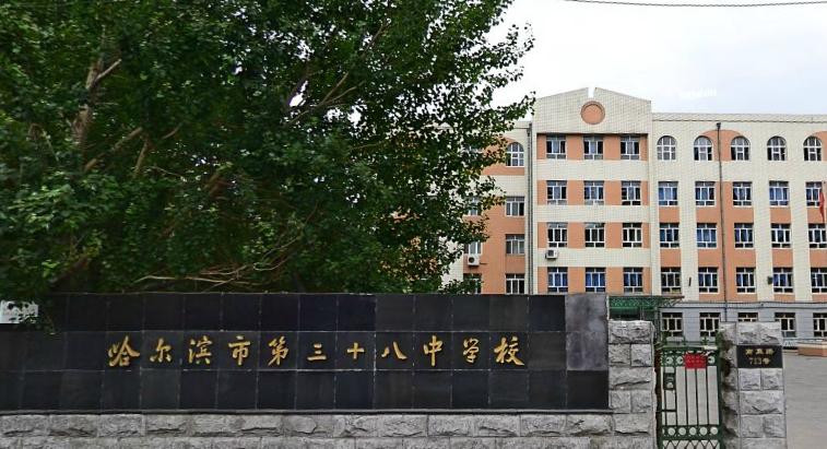 哈尔滨市第三十八中学