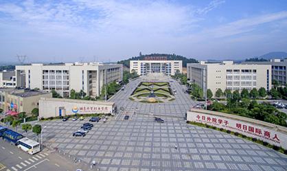 湖南外贸职业学院
