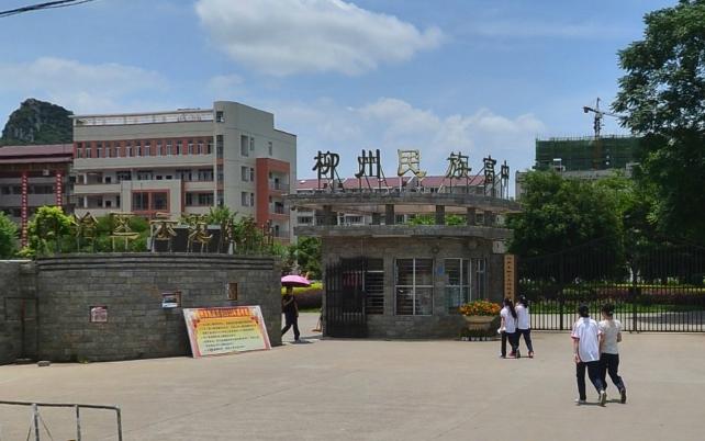 柳州民族高中
