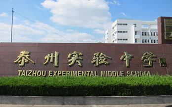 泰州实验中学