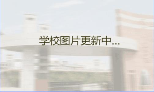 重庆市南岸区天台岗小学校(南湖校区)