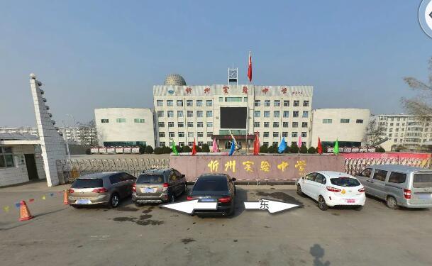 忻州市实验中学