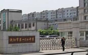 沈阳市第107中学