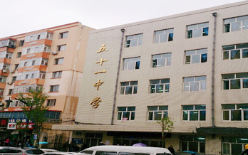哈尔滨五十一中学