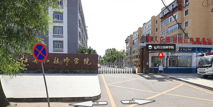 牡丹江技师学院