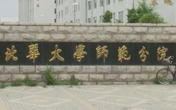 北华大学师范分院