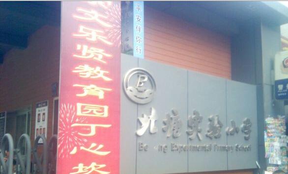 渭南市北塘实验小学
