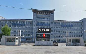 营口技师学院