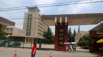 郑州航空工业管理学院 老校区