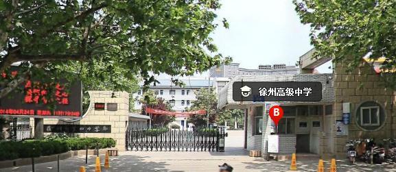 徐州高级中学