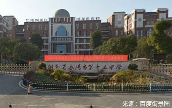 岳阳市第十五中学