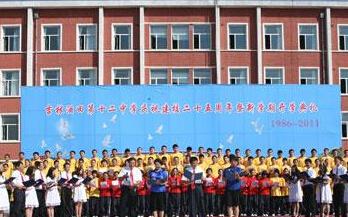 吉林油田第十二中学