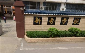 南宁市新秀学校