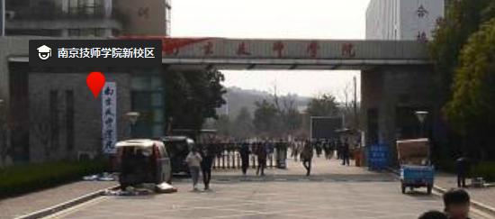 南京技师学院