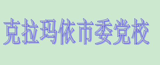 克拉玛依市委党校(电大)