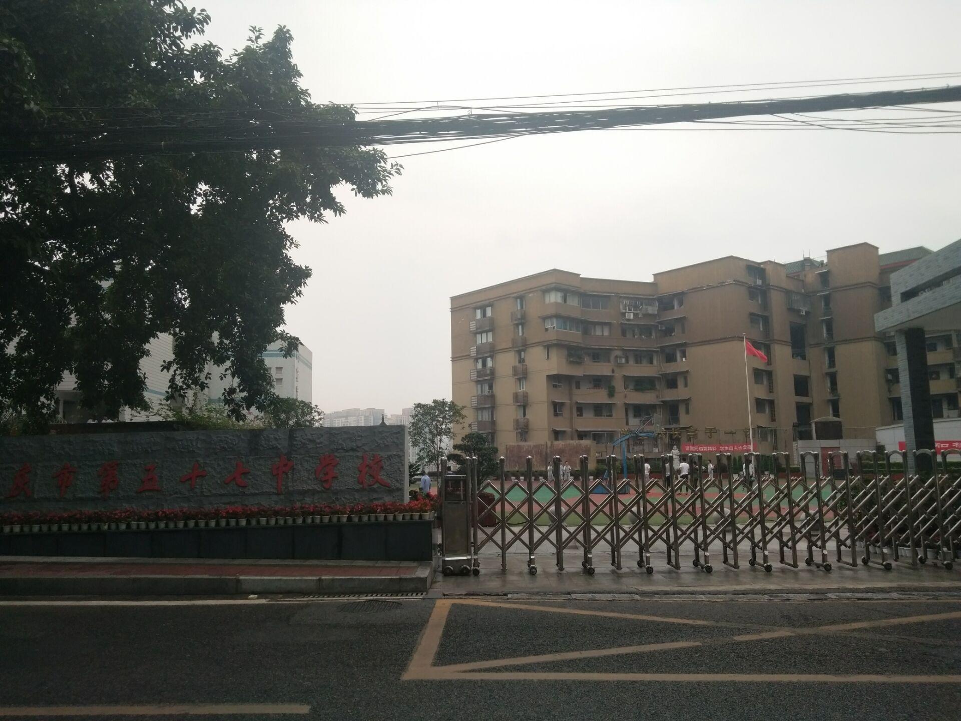 重庆市第五十七中学
