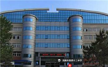 沈阳市第43中学(崇山)
