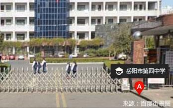 岳阳市第四中学