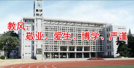 滁州市第三中学