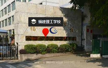 福建理工学校