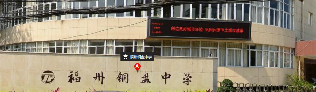 福州铜盘中学