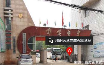 邵阳医学高等专科学校(邵阳医专)