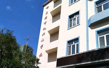 哈尔滨市和兴小学