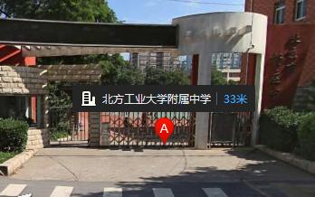 北京市杨庄中学
