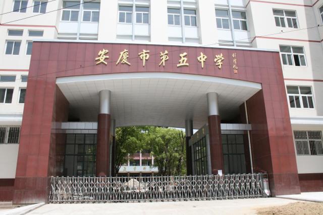 安庆市第五中学