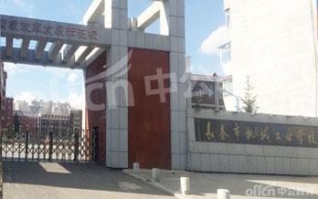 长春市机械工业学校