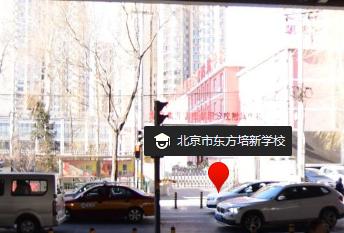 北京市东方培新学校