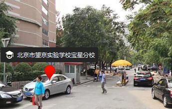 北京市望京实验学校