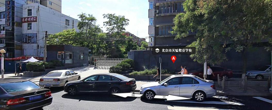 北京市实验职业学校(菜园街校区)