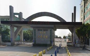 清远技师学院