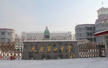 大庆市第四中学