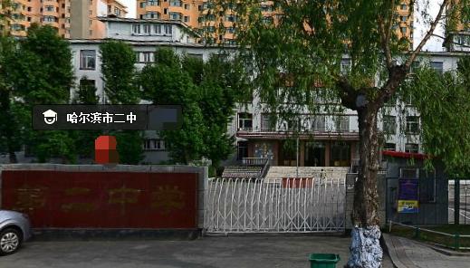哈尔滨市第二中学