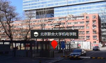 北京联合大学机电学院