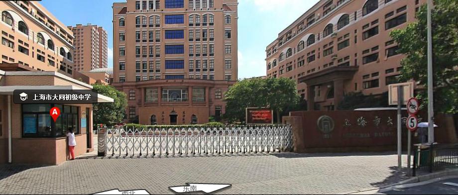 上海大同初级中学