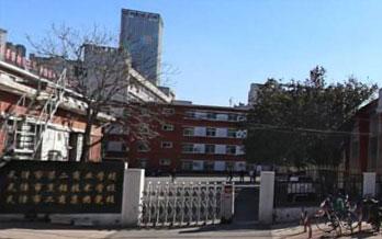 第二商业学校