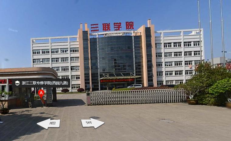 浙江三联专修学院