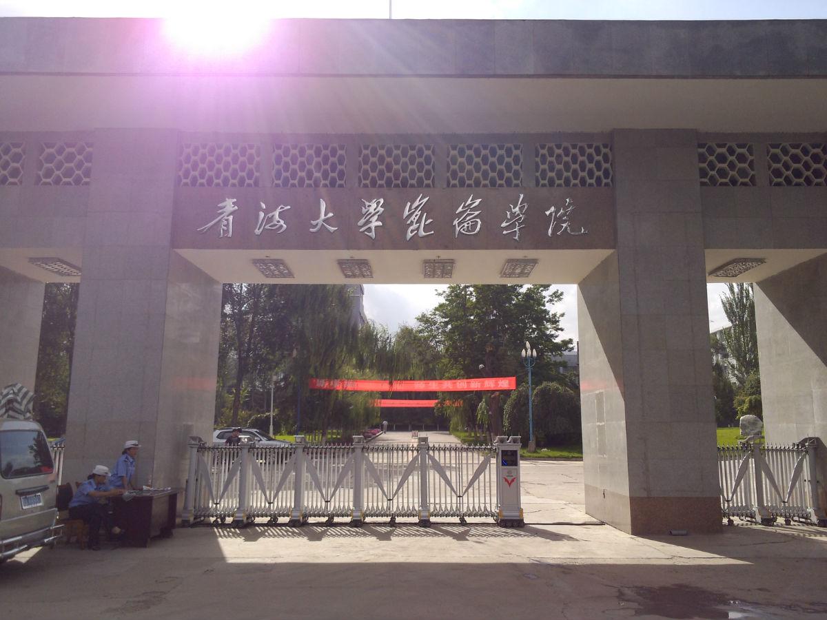 青海大学昆仑学院