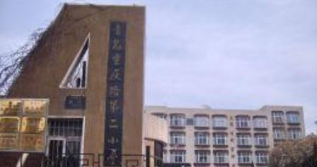 青岛重庆南路第二小学