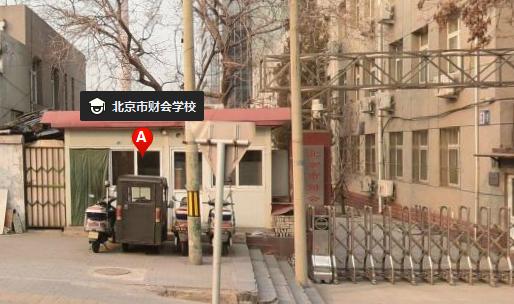 北京市财会学校(原宣武区第一职业学校西址)